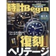 時計 Begin (ビギン) 2020年 10月号 [雑誌]