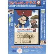 じゃりン子チエCOMPLETE DVD BOOK vol.3 [磁性媒体など]