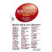 日本の新時代ビジョン―「せめぎあいの時代」を生き抜く楕円型社会へ(PHP新書) [新書]