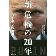 新危機の20年―プーチン政治史(朝日選書) [全集叢書]