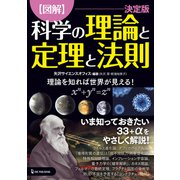 図解科学の理論と定理と法則 決定版―理論を知れば世界が見える! [単行本]