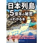 日本列島5億年の秘密がわかる本 [単行本]