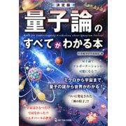 決定版 量子論のすべてがわかる本 [単行本]