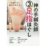 神の手鍼灸師 3分足指ほぐし―一生歩ける!痛みが消える! [単行本]