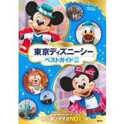 東京ディズニーシーベストガイド 2021-2022(Disney in Pocket) [ムックその他]