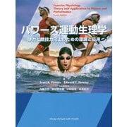 パワーズ運動生理学―体力と競技力向上のための理論と応用 [単行本]