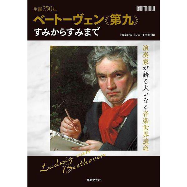 生誕250年 ベートーヴェン《第九》すみからすみまで-演奏家が語る大いなる音楽世界遺産(ONTOMO MOOK) [ムックその他]