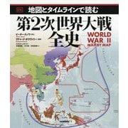 地図とタイムラインで読む第2次世界大戦全史 [単行本]
