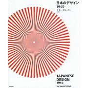 日本のデザイン1945- [単行本]