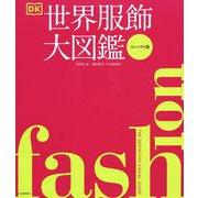 FASHION世界服飾大図鑑 コンパクト版 [図鑑]