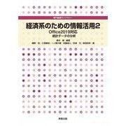 経済系のための情報活用〈2〉Office2019対応 統計データの分析(専門基礎ライブラリー) [単行本]