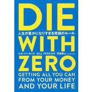 DIE WITH ZERO―人生が豊かになりすぎる究極のルール [単行本]