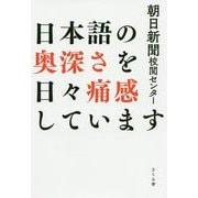 日本語の奥深さを日々痛感しています [単行本]