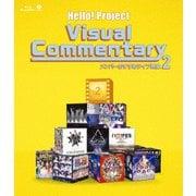 Hello!Project Visual Commentary メンバーおすすめライブ映像 2