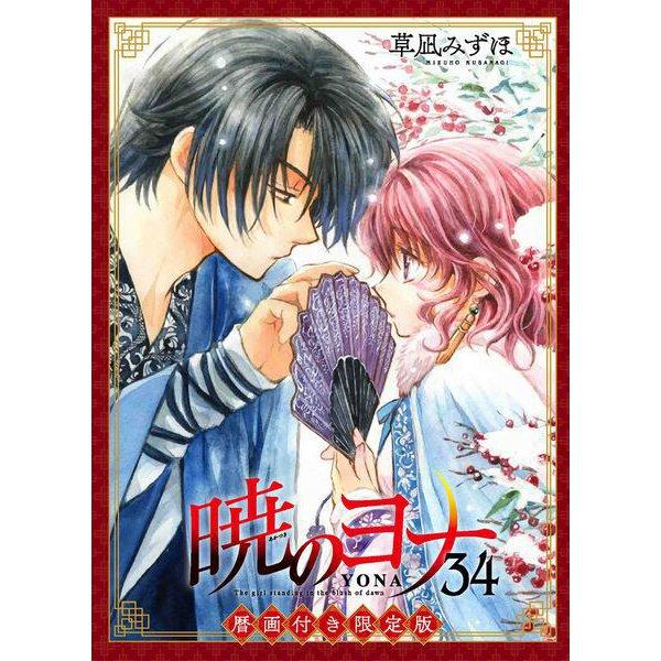 暁のヨナ 暦画付き限定版 34(花とゆめコミックス) [コミック]