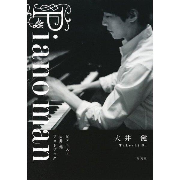 Piano man―ピアニスト大井健フォトブック [単行本]