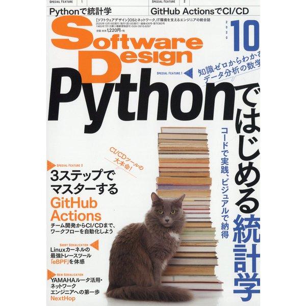 Software Design (ソフトウエア デザイン) 2020年 10月号 [雑誌]