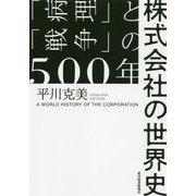 株式会社の世界史―「病理」と「戦争」の500年 [単行本]