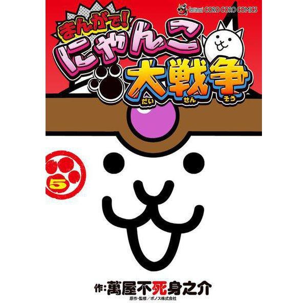 まんがで!にゃんこ大戦争<5>(てんとう虫コミックス(少年)) [コミック]