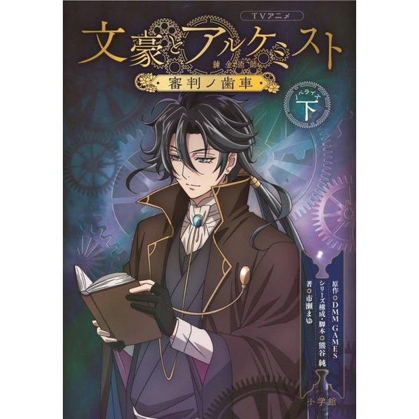 TVアニメ 「文豪とアルケミスト-審判ノ歯車」ノベライズ〈下〉 [単行本]