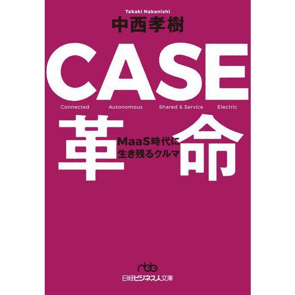 CASE革命―MaaS時代に生き残るクルマ(日経ビジネス人文庫) [文庫]