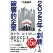 2025年を制覇する破壊的企業(SB新書) [新書]