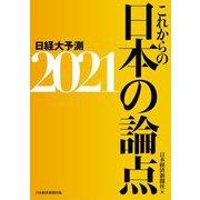 これからの日本の論点〈2021〉日経大予測 [単行本]