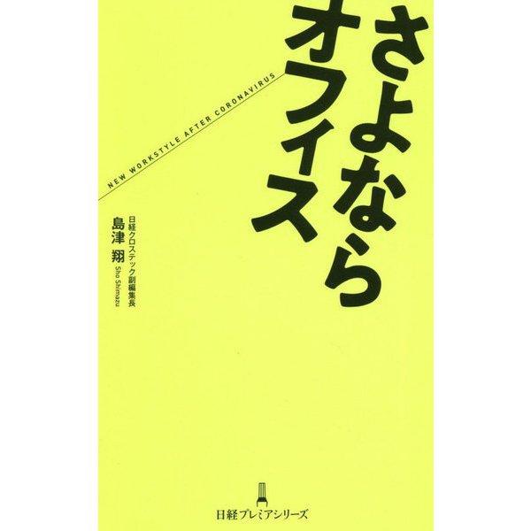 さよならオフィス(日経プレミアシリーズ) [新書]