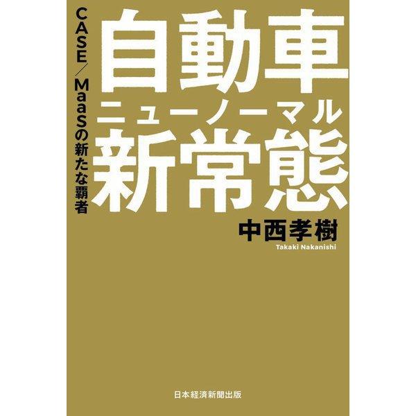 自動車新常態(ニューノーマル)―CASE/MaaSの新たな覇者 [単行本]