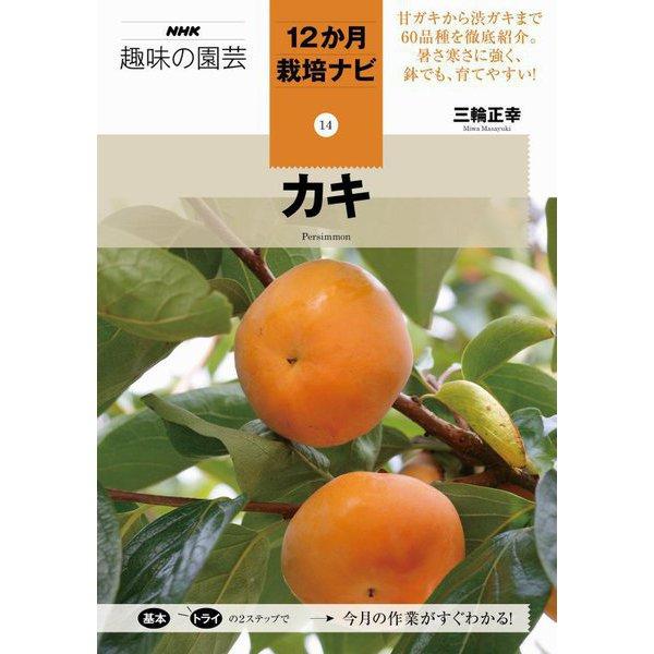 カキ(NHK趣味の園芸 12か月栽培ナビ〈14〉) [全集叢書]
