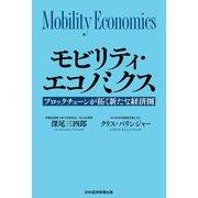 モビリティ・エコノミクス―ブロックチェーンが拓く新たな経済圏 [単行本]