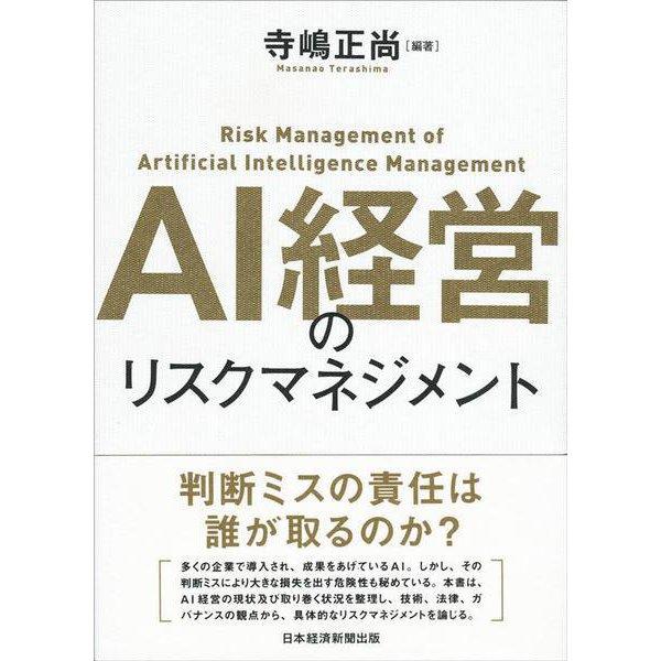AI経営のリスクマネジメント [単行本]