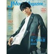 J Movie Magazine<Vol.63>(パーフェクト・メモワール) [ムックその他]