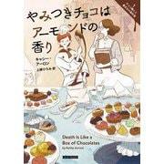 やみつきチョコはアーモンドの香り―チョコ職人と書店主の事件簿〈1〉(コージーブックス) [文庫]