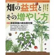 農薬に頼らず自然の力で野菜を育てる 畑の益虫とその増やし方 [ムックその他]