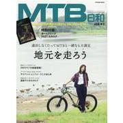 MTB日和 Vol.43 [ムックその他]