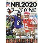 NFL 2020 カラー写真名鑑 (B.B.MOOK1500) [ムックその他]