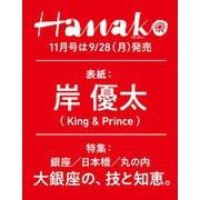 Hanako(ハナコ) 2020年 11月号 [雑誌]