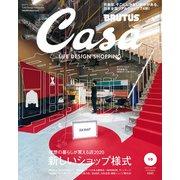 Casa BRUTUS (カーサ ブルータス) 2020年 10月号 [雑誌]