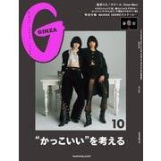 GINZA (ギンザ) 2020年 10月号 [雑誌]