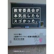 教育委員会が本気出したらスゴかった。―コロナ禍に2週間でオンライン授業を実現した熊本市の奇跡 [単行本]