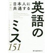 日本人に共通する英語のミス151 新版 [単行本]