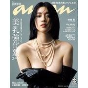 an・an (アン・アン) 2020年 9/16号 [雑誌]
