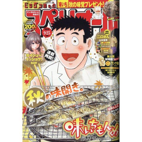 ビッグコミックスペリオール 2020年 9/25号 [雑誌]