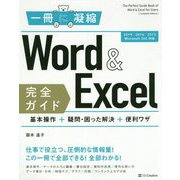 Word&Excel完全ガイド―基本操作+疑問・困った解決+便利ワザ 2019/2016/2013/Microsoft 365対応 [単行本]