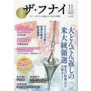 ザ・フナイ vol.157 [単行本]