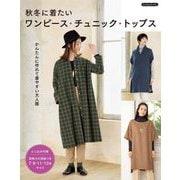 秋冬に着たいワンピース・チュニック・トップス(Boutiquebooks) [単行本]
