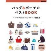 バッグ&ポーチのベストBOOK [単行本]