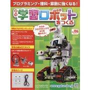 学習ロボットをつくる 2020年 9/16号 (106) [雑誌]