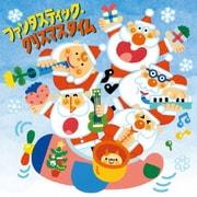 ファンタスティック・クリスマスタイム